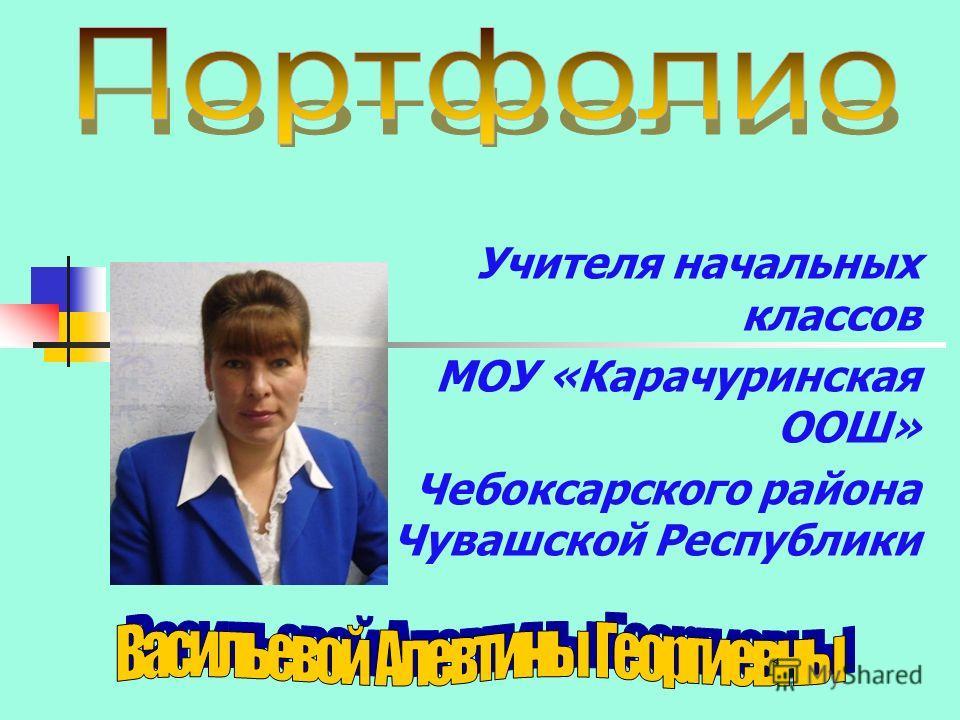 Учителя начальных классов МОУ «Карачуринская ООШ» Чебоксарского района Чувашской Республики
