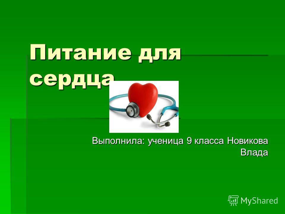Питание для сердца Выполнила: ученица 9 класса Новикова Влада