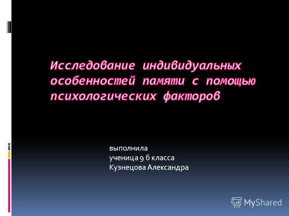 выполнила ученица 9 б класса Кузнецова Александра