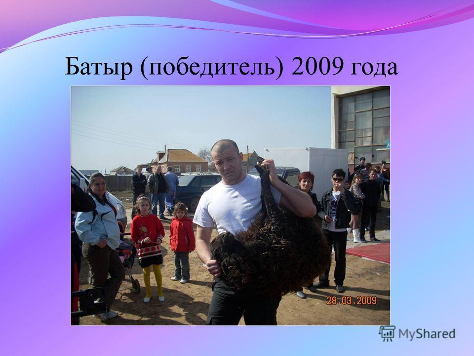 Батыр (победитель) 2009 года