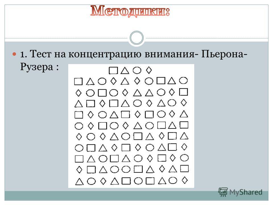 1. Тест на концентрацию внимания- Пьерона- Рузера :