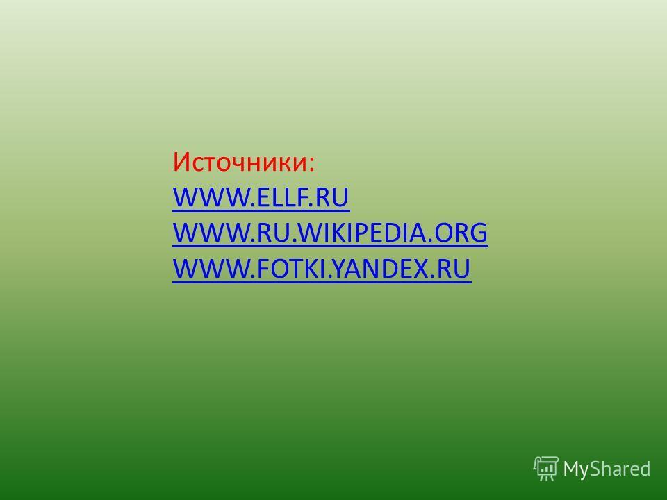 Источники: WWW.ELLF.RU WWW.RU.WIKIPEDIA.ORG WWW.FOTKI.YANDEX.RU WWW.ELLF.RU WWW.RU.WIKIPEDIA.ORG WWW.FOTKI.YANDEX.RU