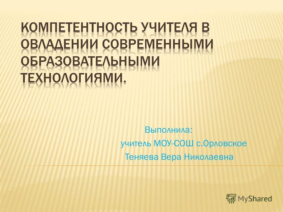 Выполнила: учитель МОУ-СОШ с.Орловское Теняева Вера Николаевна
