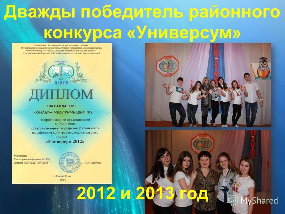 Дважды победитель районного конкурса «Универсум» 2012 и 2013 год