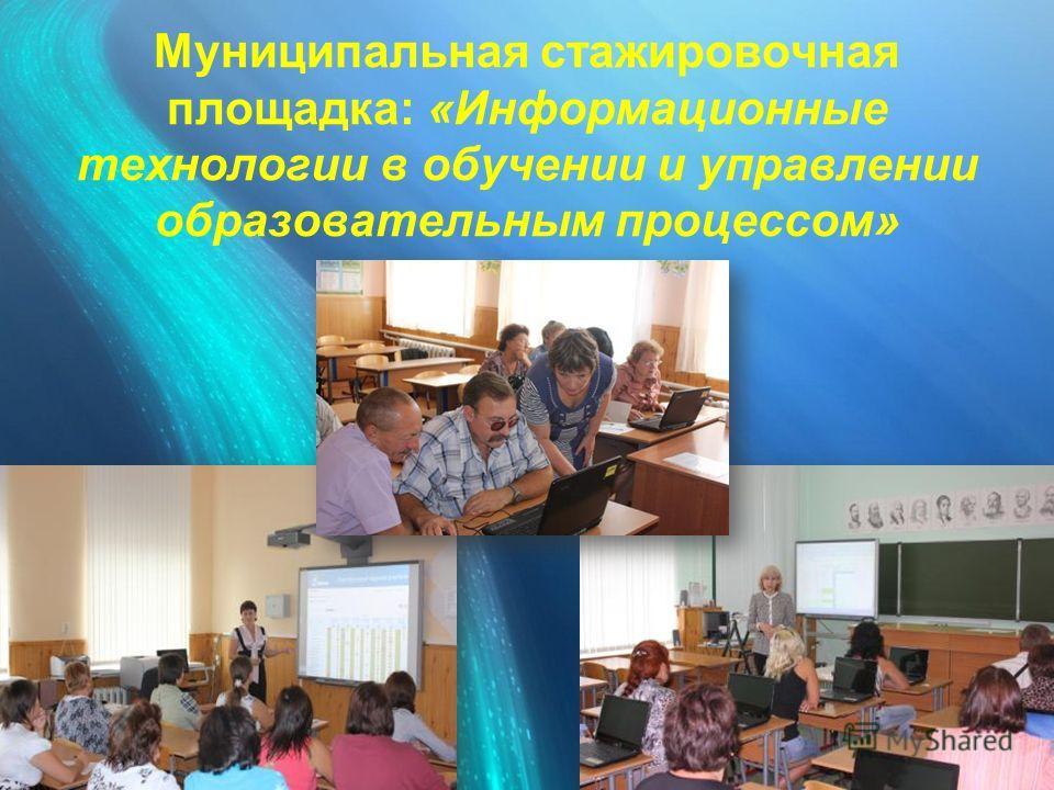 Муниципальная стажировочная площадка: «Информационные технологии в обучении и управлении образовательным процессом»