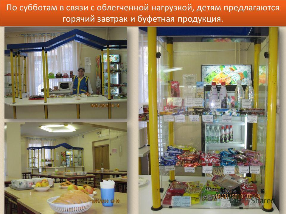 По субботам в связи с облегченной нагрузкой, детям предлагаются горячий завтрак и буфетная продукция.