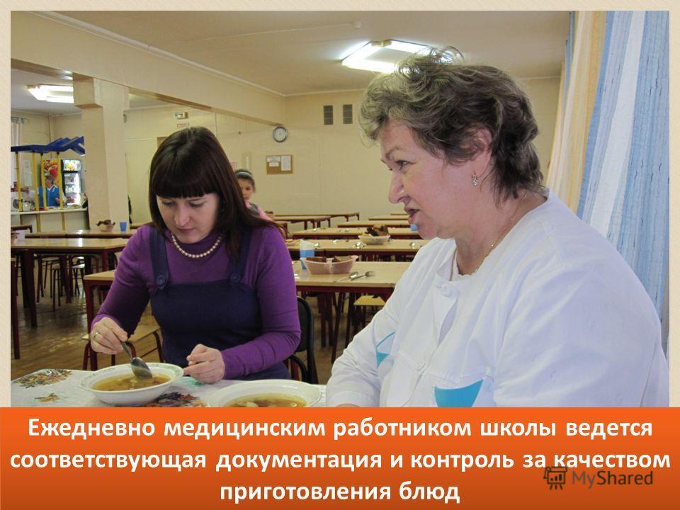 Ежедневно медицинским работником школы ведется соответствующая документация и контроль за качеством приготовления блюд