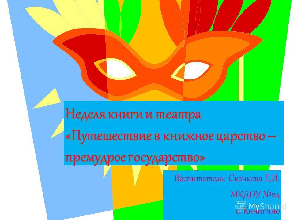 Воспитатель: Скачкова Е.И. МКДОУ 24 с. Кичигино