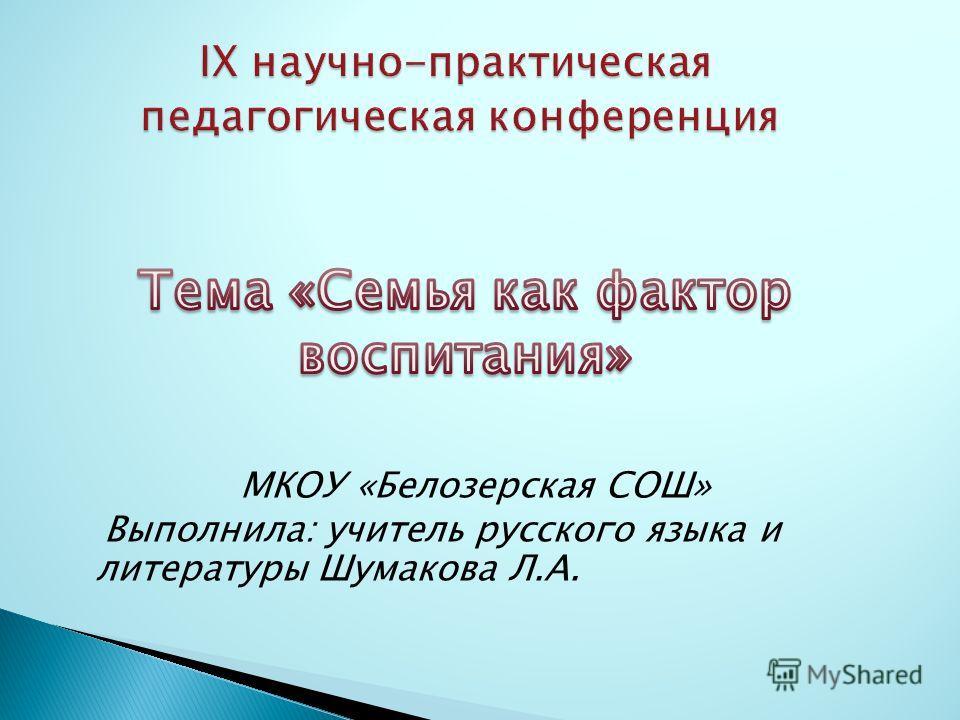 МКОУ «Белозерская СОШ» Выполнила: учитель русского языка и литературы Шумакова Л.А.