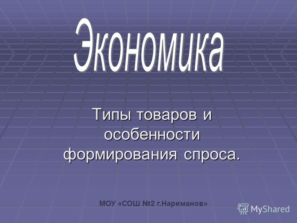 Типы товаров и особенности формирования спроса. МОУ «СОШ 2 г.Нариманов»