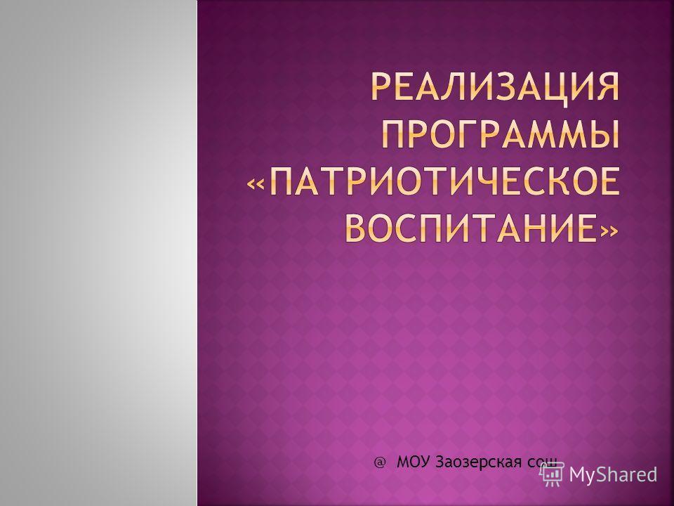 @ МОУ Заозерская сош