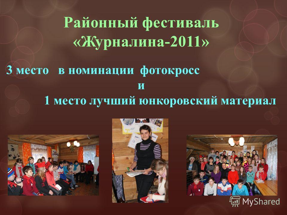 Районный фестиваль «Журналина-2011» 3 место в номинации фотокросс и 1 место лучший юнкоровский материал
