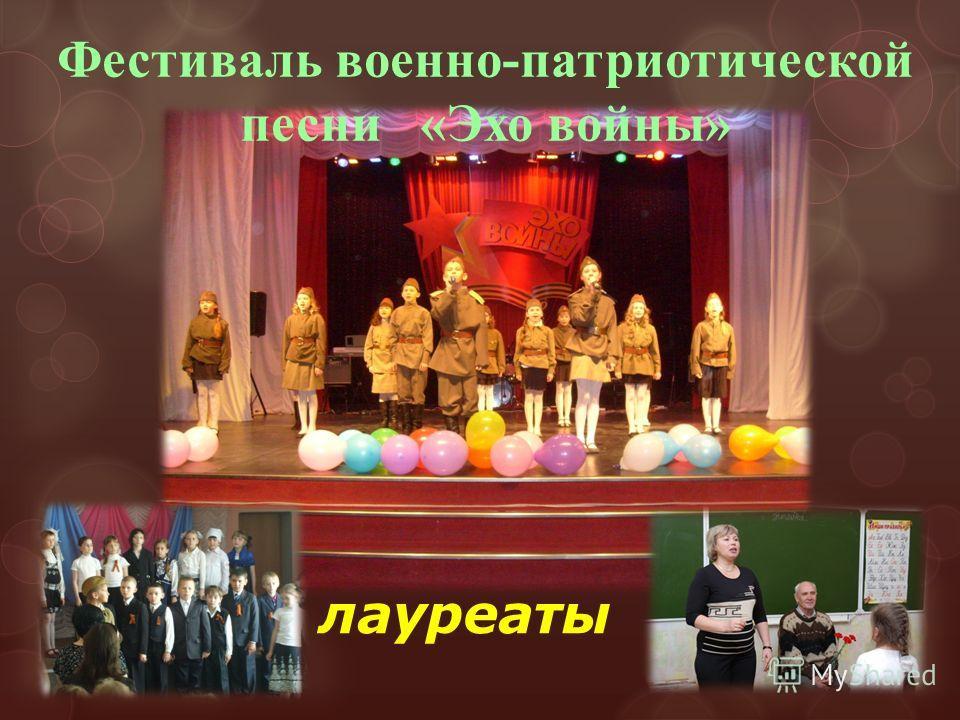 Фестиваль военно-патриотической песни «Эхо войны» лауреаты