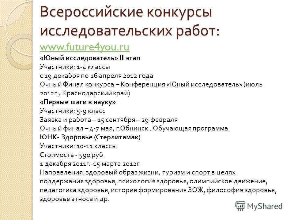 Всероссийские конкурсы исследовательских работ : www.future4you.ru « Юный исследователь » II этап Участники : 1-4 классы с 19 декабря по 16 апреля 2012 года Очный Финал конкурса – Конференция « Юный исследователь » ( июль 2012 г., Краснодарский край