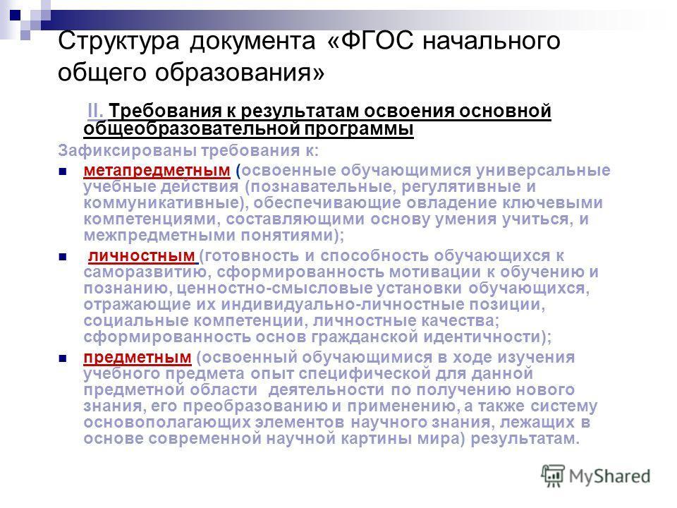 Структура документа «ФГОС начального общего образования» II. Требования к результатам освоения основной общеобразовательной программы Зафиксированы требования к: метапредметным (освоенные обучающимися универсальные учебные действия (познавательные, р