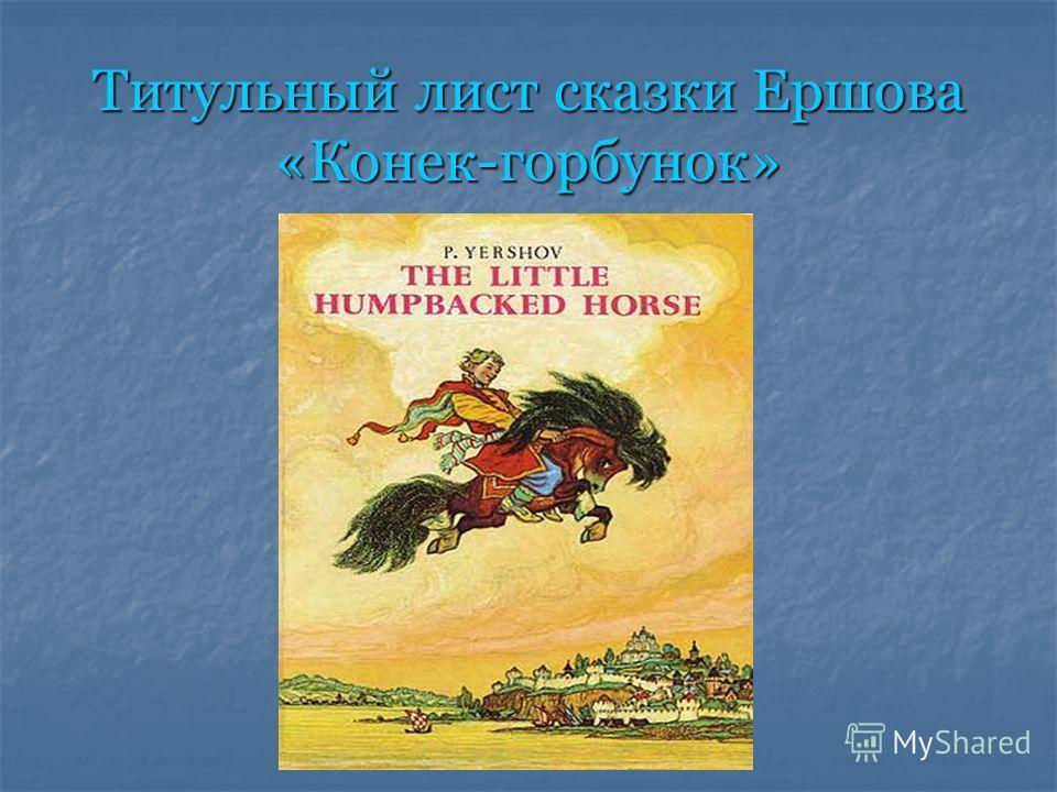 Титульный лист сказки Ершова «Конек-горбунок»