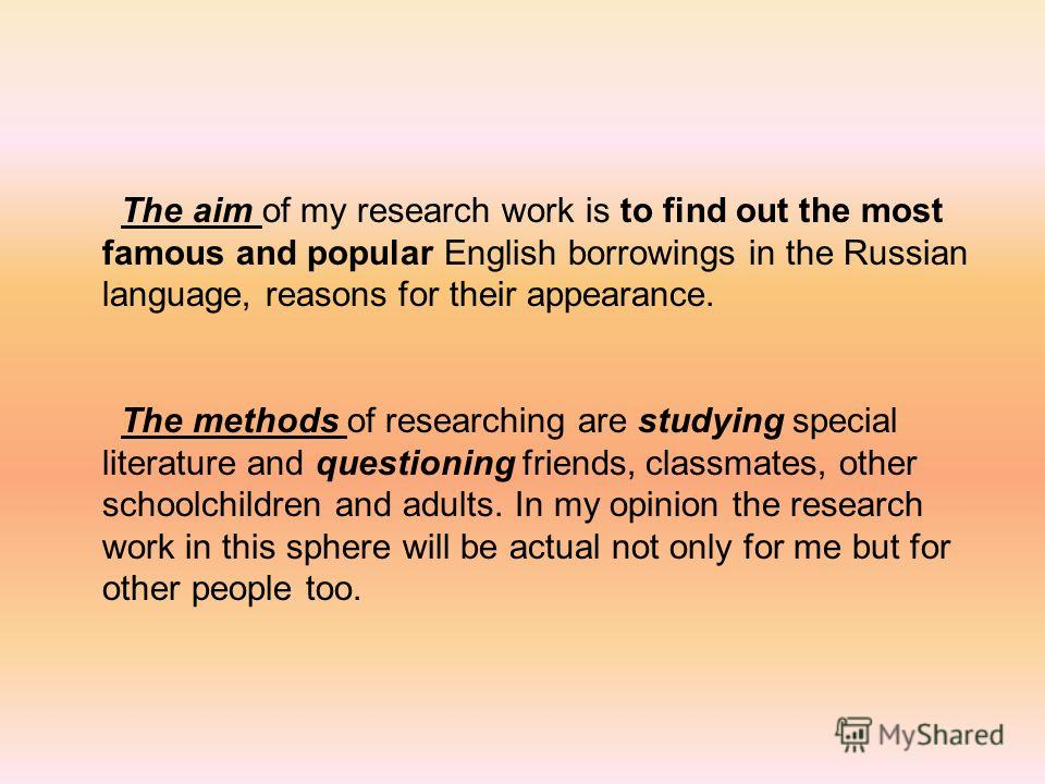 The aim of my research work is to find out the most famous and popular English borrowings in the Russian language, reasons for their appearance. The methods of researching are studying special literature and questioning friends, classmates, other sch