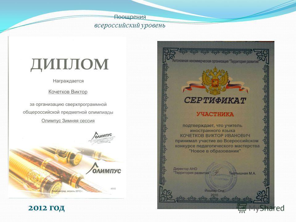 Поощрения всероссийский уровень 2012 год