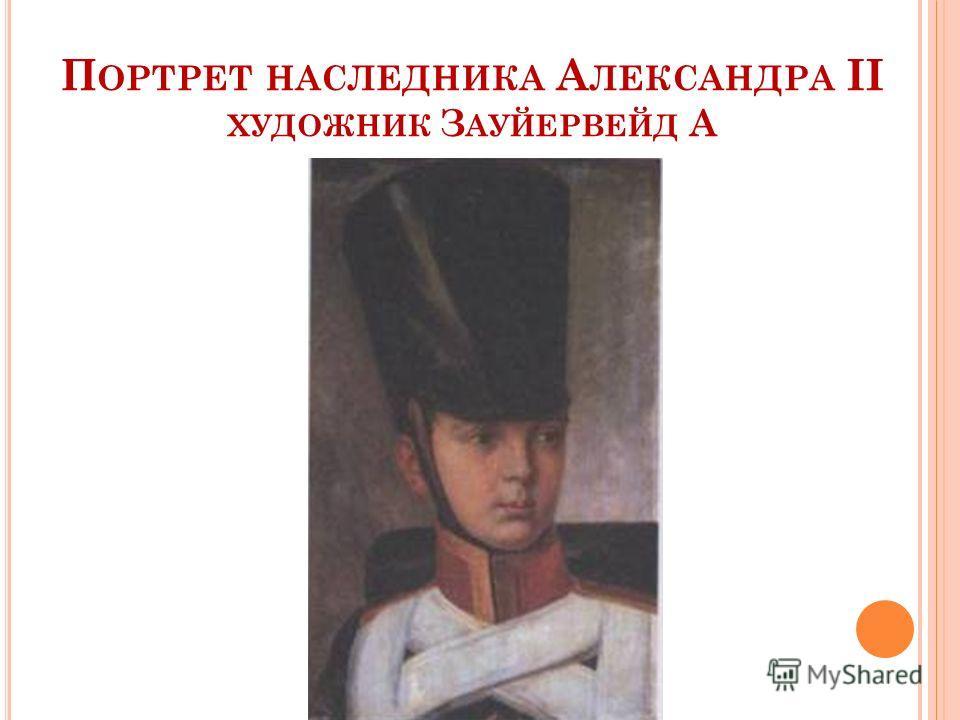 П ОРТРЕТ НАСЛЕДНИКА А ЛЕКСАНДРА II ХУДОЖНИК З АУЙЕРВЕЙД А