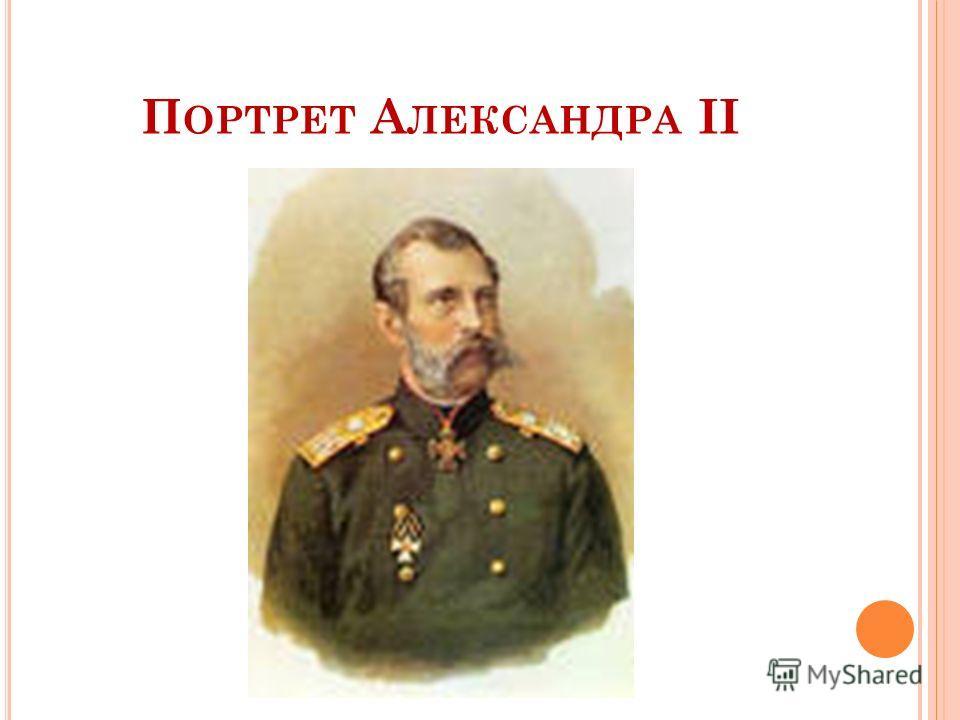 П ОРТРЕТ А ЛЕКСАНДРА II