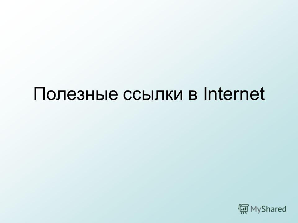Полезные ссылки в Internet