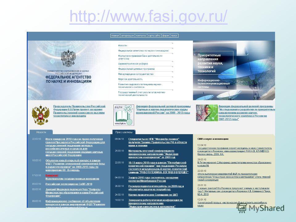 http://www.fasi.gov.ru/