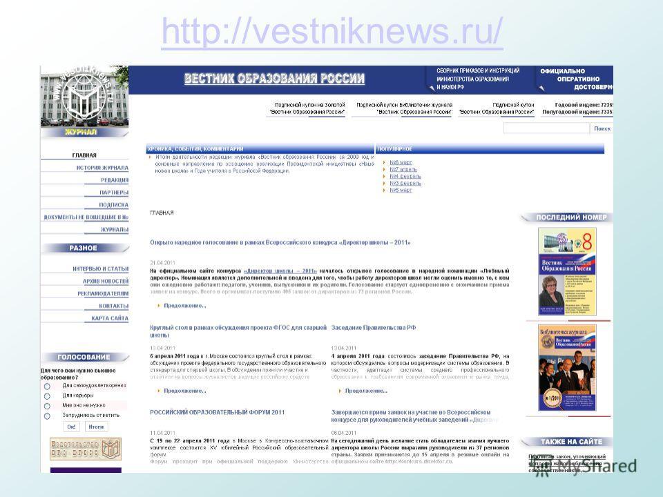 http://vestniknews.ru/