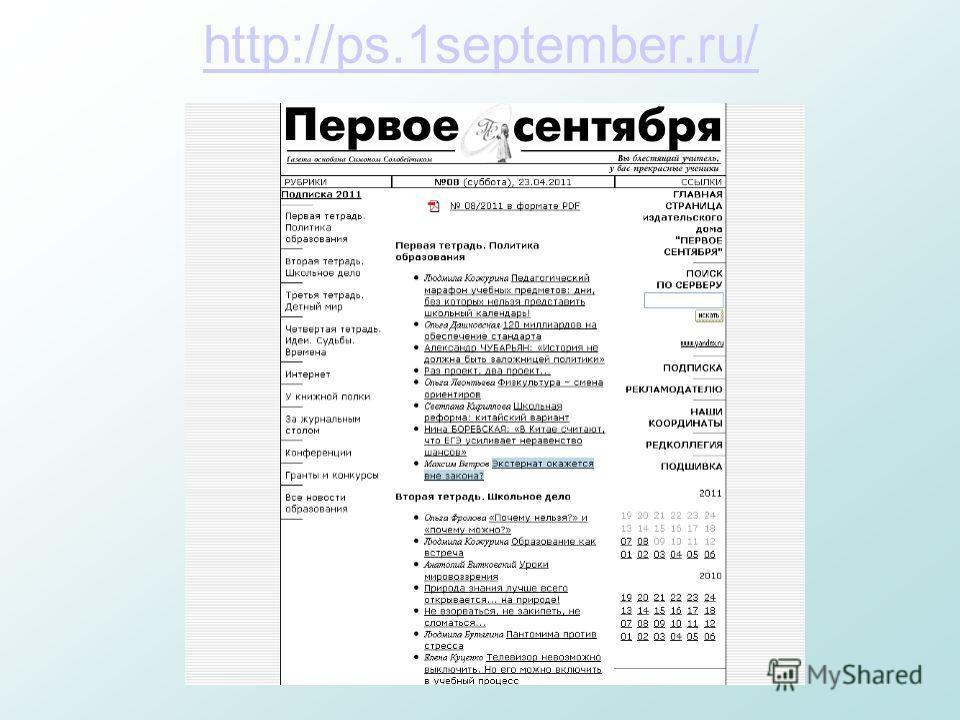 http://ps.1september.ru/