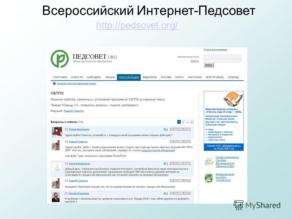 Всероссийский Интернет-Педсовет http://pedsovet.org/