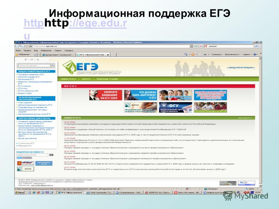 Информационная поддержка ЕГЭ http http http ://ege.edu.r u ://ege.edu.r u