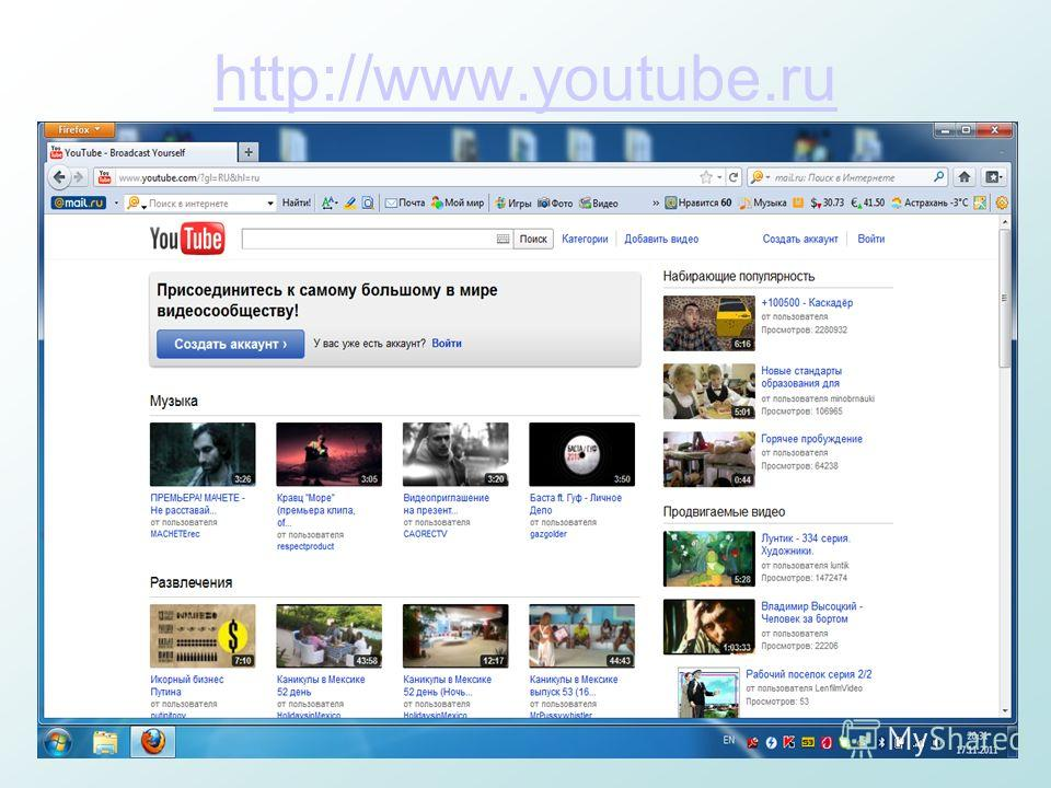 http://www.youtube.ru