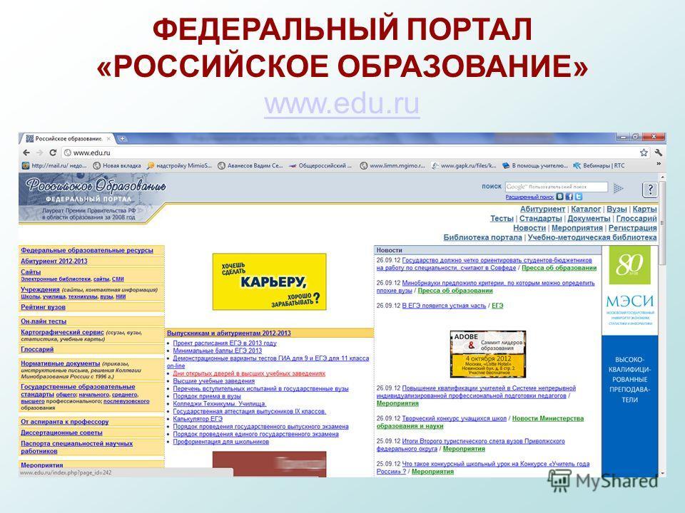 ФЕДЕРАЛЬНЫЙ ПОРТАЛ «РОССИЙСКОЕ ОБРАЗОВАНИЕ» www.edu.ru www.edu.ru