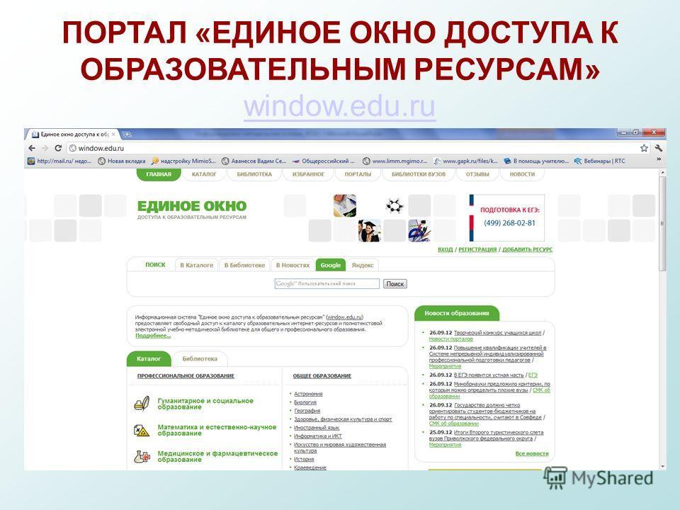 ПОРТАЛ «ЕДИНОЕ ОКНО ДОСТУПА К ОБРАЗОВАТЕЛЬНЫМ РЕСУРСАМ» window.edu.ru window.edu.ru