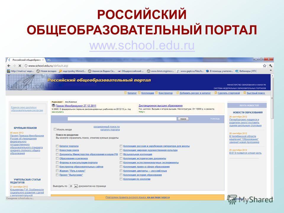 РОССИЙСКИЙ ОБЩЕОБРАЗОВАТЕЛЬНЫЙ ПОРТАЛ www.school.edu.ru www.school.edu.ru