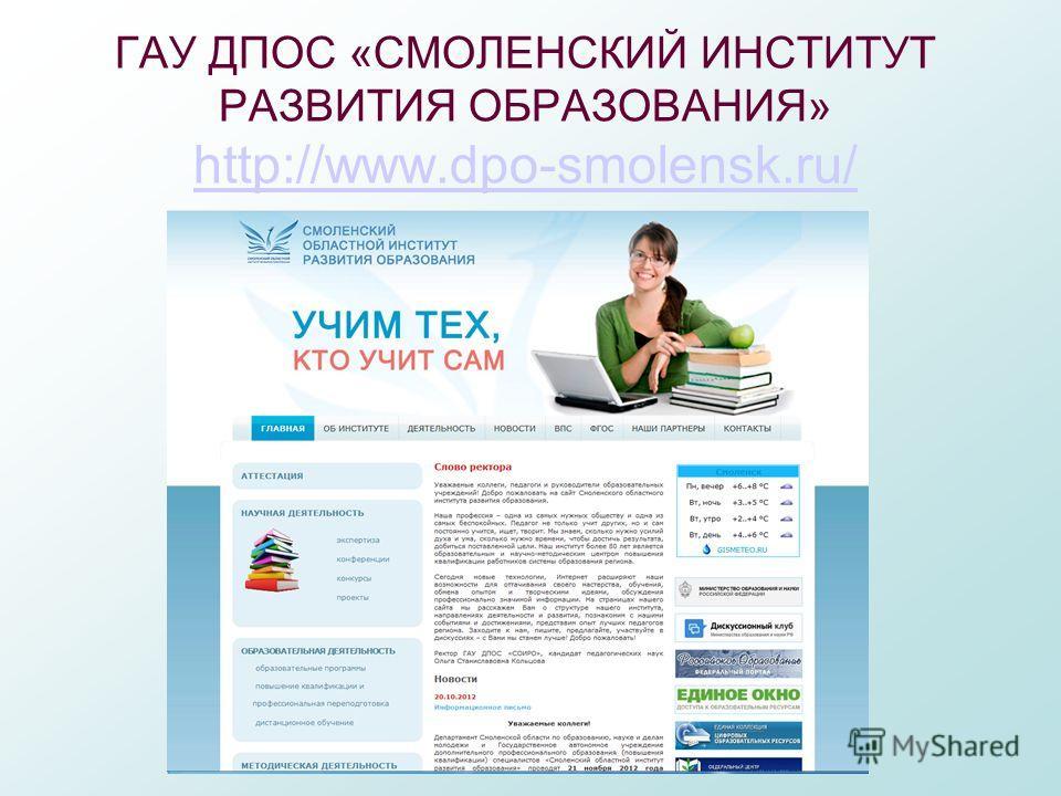 ГАУ ДПОС «СМОЛЕНСКИЙ ИНСТИТУТ РАЗВИТИЯ ОБРАЗОВАНИЯ» http://www.dpo-smolensk.ru/ http://www.dpo-smolensk.ru/