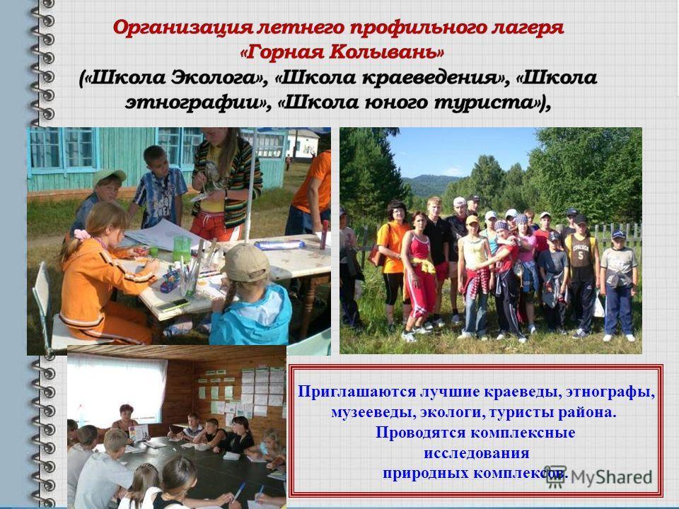 Приглашаются лучшие краеведы, этнографы, музееведы, экологи, туристы района. Проводятся комплексные исследования природных комплексов.