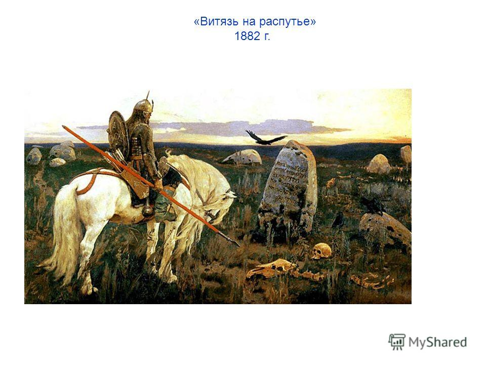 «Витязь на распутье» 1882 г.