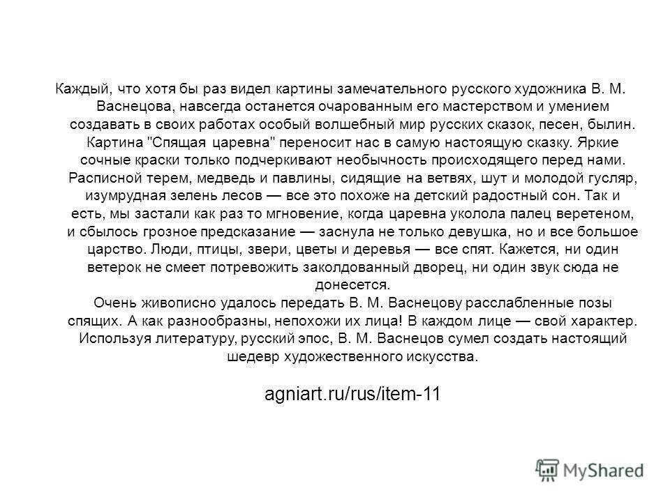 Каждый, что хотя бы раз видел картины замечательного русского художника В. М. Васнецова, навсегда останется очарованным его мастерством и умением создавать в своих работах особый волшебный мир русских сказок, песен, былин. Картина