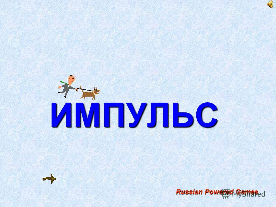 ИМПУЛЬС Russian Powered Games