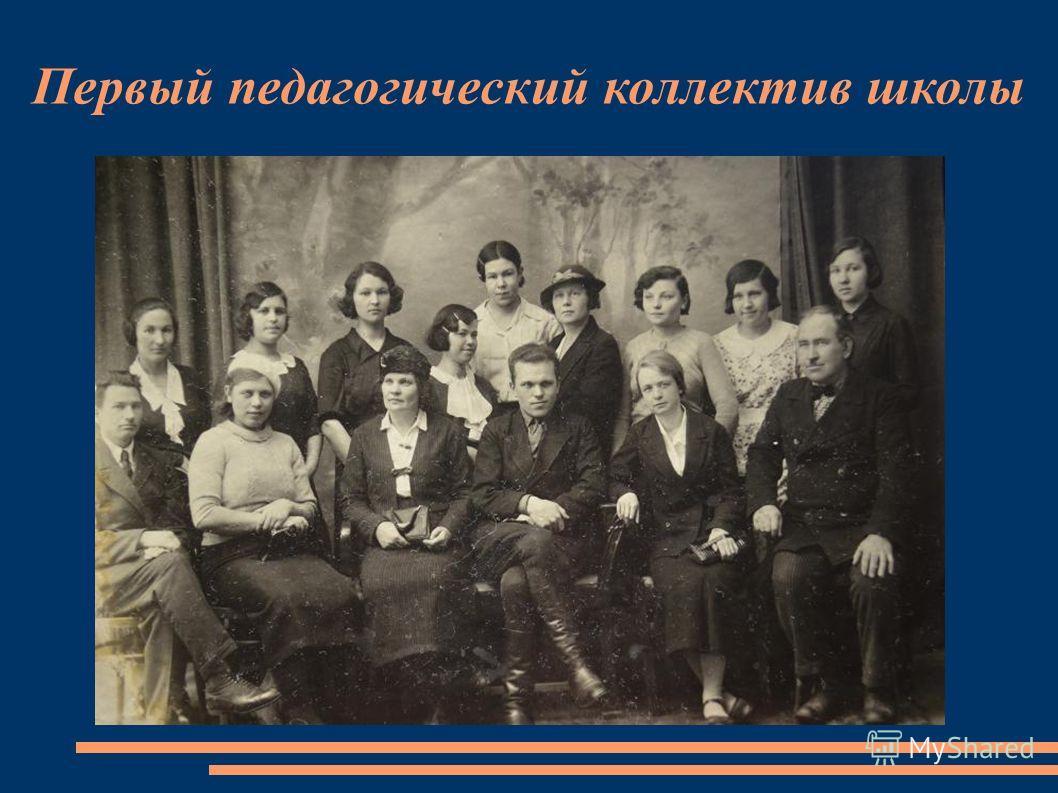 Первый педагогический коллектив школы