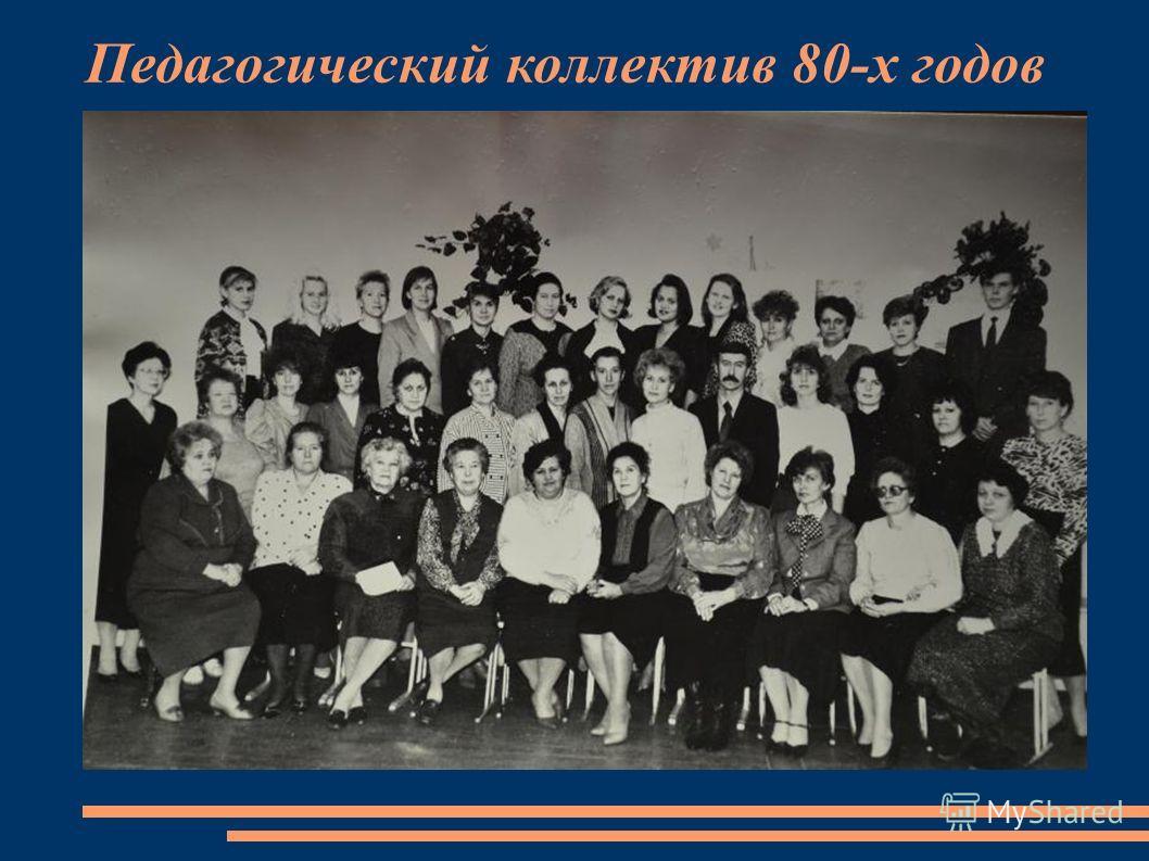 Педагогический коллектив 80-х годов