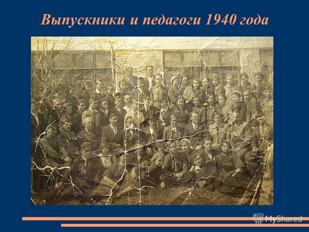 Выпускники и педагоги 1940 года