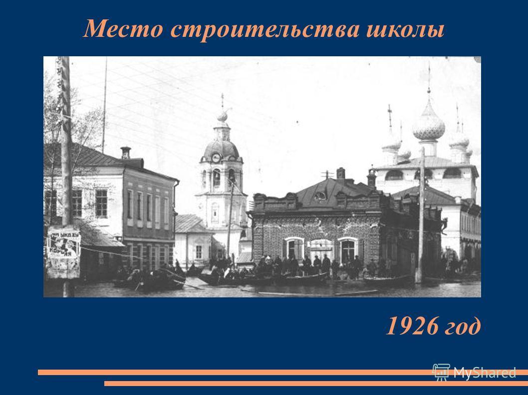 Место строительства школы 1926 год