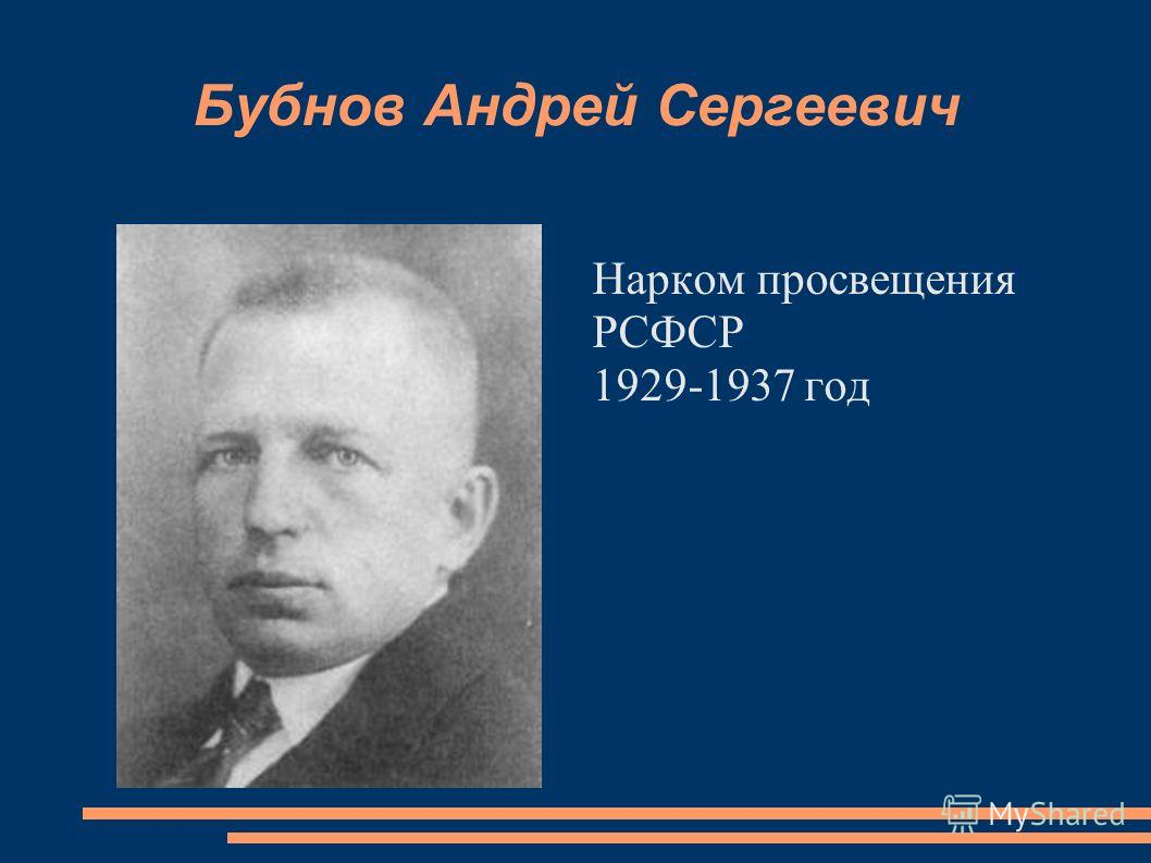 Нарком просвещения РСФСР 1929-1937 год Бубнов Андрей Сергеевич