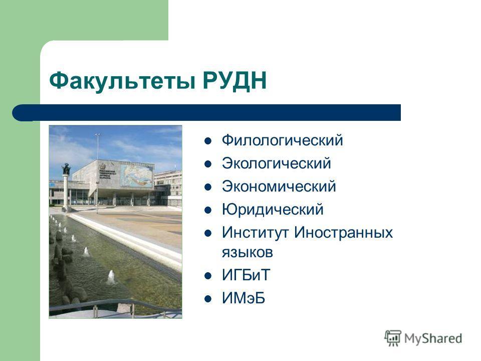Факультеты РУДН Филологический Экологический Экономический Юридический Институт Иностранных языков ИГБиТ ИМэБ