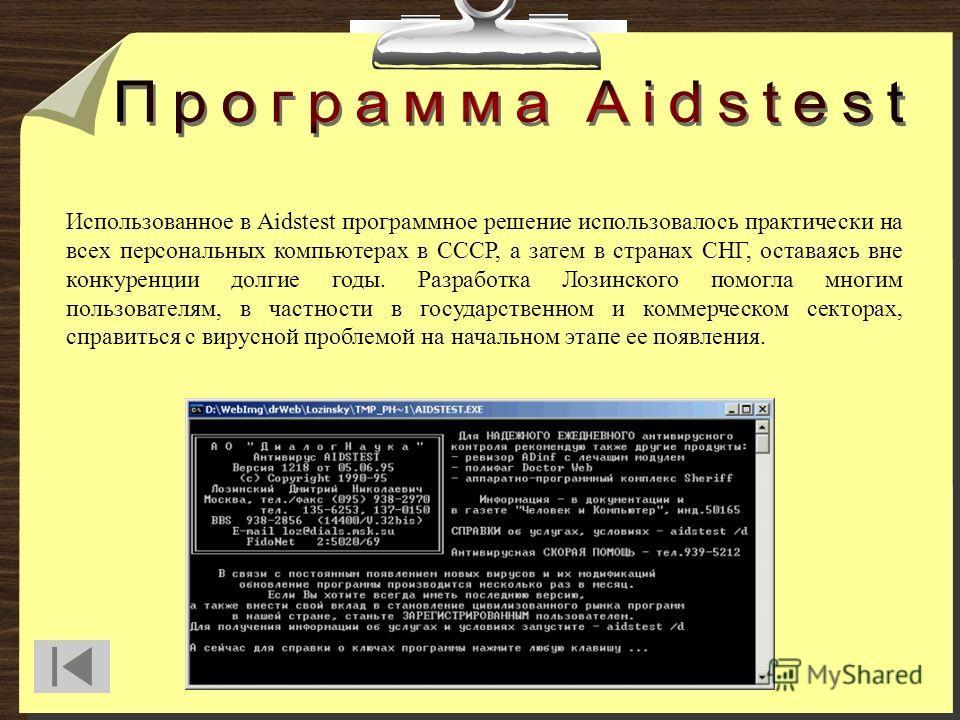 Использованное в Aidstest программное решение использовалось практически на всех персональных компьютерах в СССР, а затем в странах СНГ, оставаясь вне конкуренции долгие годы. Разработка Лозинского помогла многим пользователям, в частности в государс
