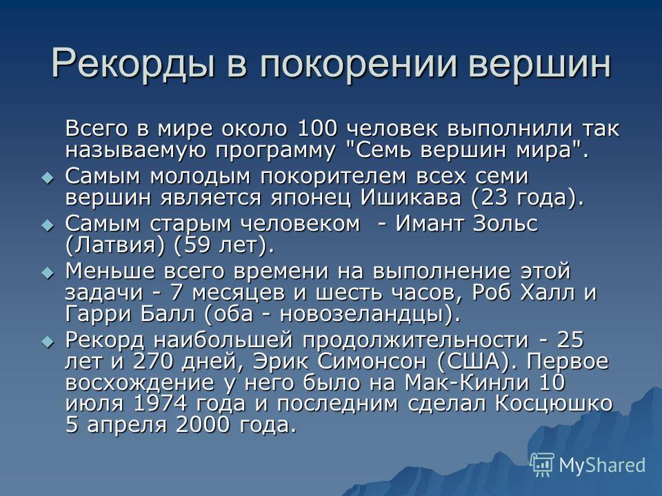 Рекорды в покорении вершин Всего в мире около 100 человек выполнили так называемую программу