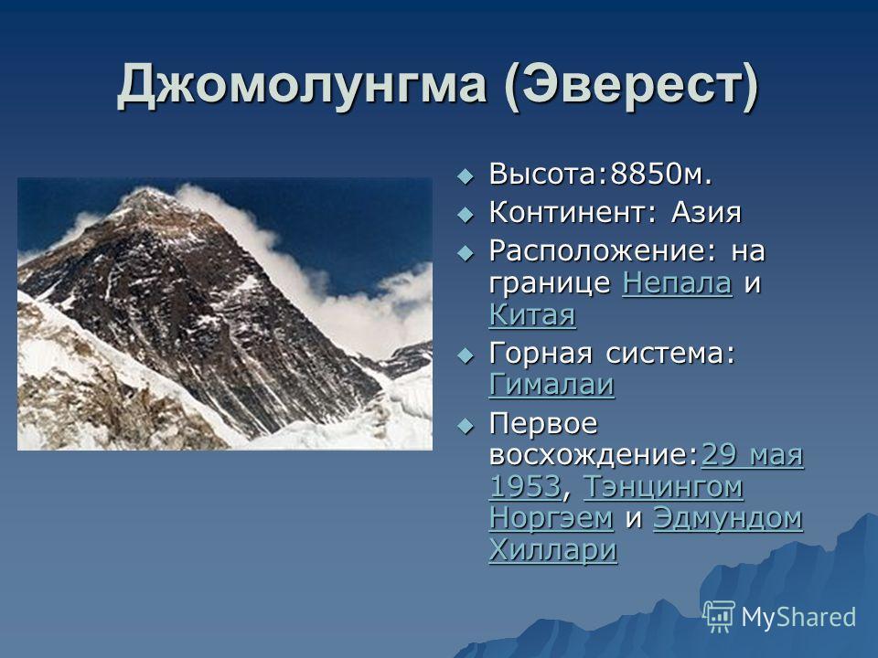 Джомолунгма (Эверест) Высота:8850м. Высота:8850м. Континент: Азия Континент: Азия Расположение: на границе Непала и Китая Расположение: на границе Непала и КитаяНепала КитаяНепала Китая Горная система: Гималаи Горная система: Гималаи Гималаи Первое в