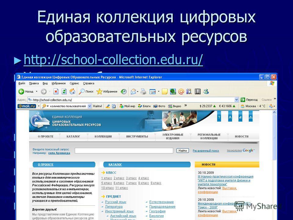 Единая коллекция цифровых образовательных ресурсов http://school-collection.edu.ru/ http://school-collection.edu.ru/ http://school-collection.edu.ru/ Хранилище бесплатных электронных образовательных ресурсов (по предметам, методических, программных)