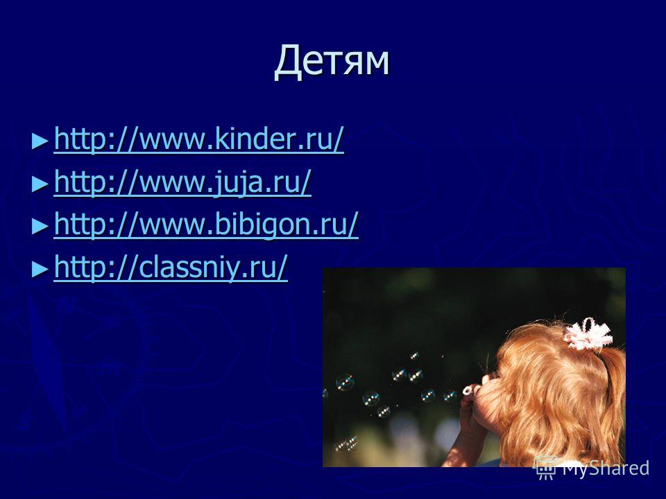 Детям http://www.kinder.ru/ http://www.kinder.ru/ http://www.kinder.ru/ http://www.juja.ru/ http://www.juja.ru/ http://www.juja.ru/ http://www.bibigon.ru/ http://www.bibigon.ru/ http://www.bibigon.ru/ http://classniy.ru/ http://classniy.ru/ http://cl